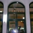 Φωτογραφία εστιατορίου ΤΗΝΙΑΚΟ