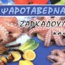 Φωτογραφία εστιατορίου ΖΑΡΚΑΔΟΥΛΑΣ