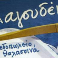 Φωτογραφία εστιατορίου ΛΑΓΟΥΔΕΡΑ (ΝΕΑ ΦΙΛΑΔΕΛΦΕΙΑ)