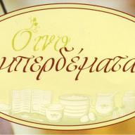 Φωτογραφία εστιατορίου ΟΙΝΟΜΠΕΡΔΕΜΑΤΑ