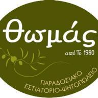 Φωτογραφία εστιατορίου ΘΩΜΑΣ (ΑΜΠΕΛΟΚΗΠΟΙ)