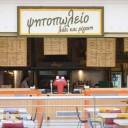 Φωτογραφία εστιατορίου ΛΑΔΙ & ΡΙΓΑΝΗ (MALL)