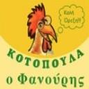Φωτογραφία εστιατορίου ΦΑΝΟΥΡΗΣ (Ο)