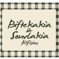 Φωτογραφία εστιατορίου BIFTEKAKIA & SOUVLAKIA